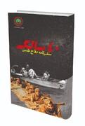نخستین کتاب جامع گردشگری جنگ و دفاع مقدس منتشر شد