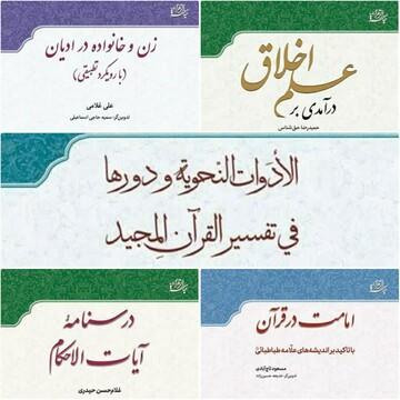 ارائه پنج کتاب تدوین شده در جامعةالزهرا(س) به عنوان کتب درسی طلاب