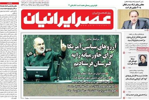 صفحه اول روزنامههای چهارشنبه ۹ مهر ۹۹