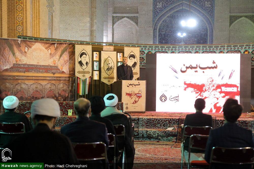 تصاویر / همایش «شب یمن» در تجلیل از مقاومت و رشادت مردم مظلوم یمن در مدرسه عالی شهید مطهری تهران