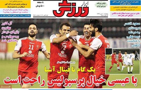 صفحه اول روزنامههای پنجشنبه ۱۰ مهر ۹۹