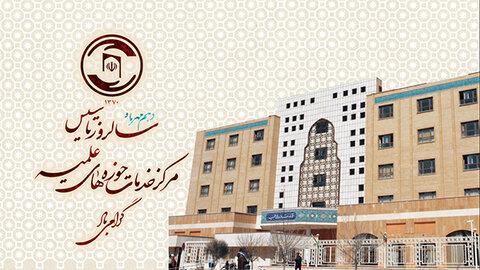 مرکز خدمات حوزه های علمیه