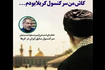 فیلم | کاش من سرکنسول ایران در کربلا بودم...