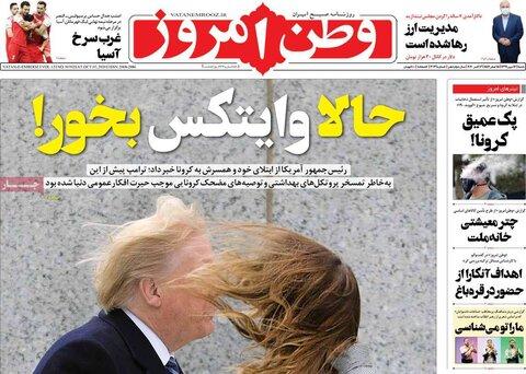صفحه اول روزنامههای شنبه ۱۲ مهر ۹۹