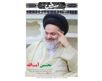 «سخن حوزه» با تیتر «تحسین آیت الله» منتشر شد + نسخه PDF