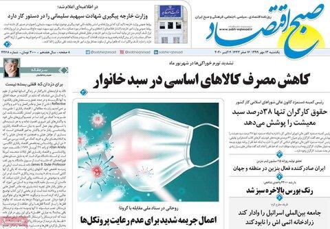 صفحه اول روزنامههای یکشنبه ۱۳ مهر ۹۹