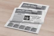 """انتشار مقالات علمای جهان اسلام در نشریه """"پیام اربعین"""""""