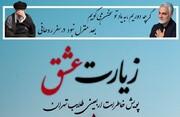 زیارت عشق؛ پویش خاطرات اربعینی طلاب تهران