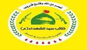 گردانهای سیدالشهدا از دست داشتن آمریکا در بمباران بغداد خبر داد