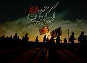 انیمیشن «سفر عشق» بہ مناسبت ایام اربعین حسینی