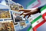 چشم انداز توسعه اقتصادی ایران