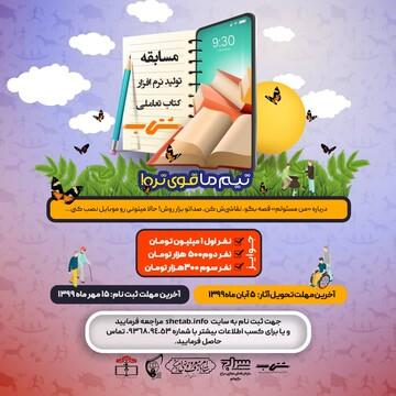 مسابقه تولید نرم افزار کتاب تعاملی «شتاب» در استان بوشهر برگزار می شود