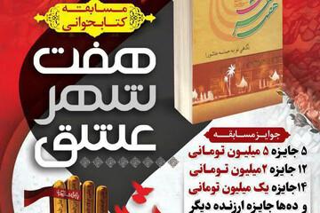 مسابقه کشوری کتابخوانی «هفت شهر عشق» برگزار می شود/ ثبت نام ۳۰۰۰نفر تا امروز