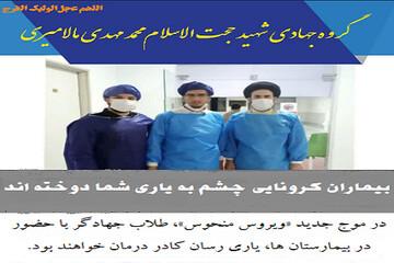 فراخوان حضور مجدد طلاب جهادی حوزه کرمانشاه در کنار کادر درمان