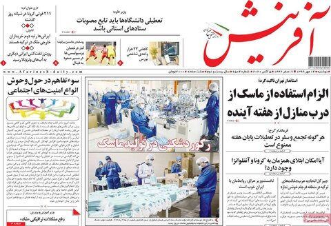 صفحه اول روزنامههای دوشنبه ۱۴ مهر ۹۹