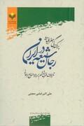 کتاب «پراکندگی جغرافیایی رجال شیعه در ایران تا پایان قرن ششم بر پایه منابع رجالی» منتشر شد