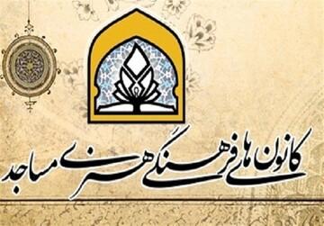 ۶۰۰ کانون فرهنگی هنری مساجد در استان کردستان فعال است