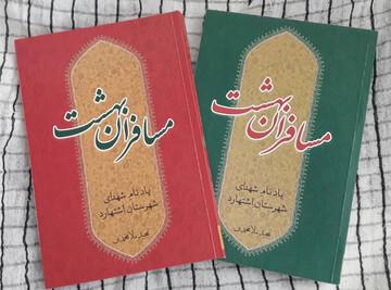 """مجموعه دو جلدی """"«مسافران بهشت"""" با موضوع شهدا و دفاع مقدس منتشر شد"""