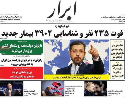 صفحه اول روزنامههای سهشنبه ۱۵ مهر ۹۹