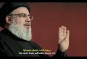 فیلم | روضهخوانی سیدحسن نصرالله برای حضرت زینب(س)