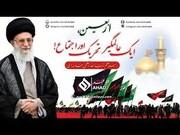 ویڈیو/ اربعین ایک عالمگیر تحریک اور اجتماع، رہبر معظم آیت اللہ العظمىٰ  خامنہ اى