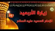 زيارة الاربعين مكتوبة.. زيارة الامام الحسين (ع) في يوم الاربعين