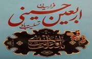 معرفت حسینی با تبعیت از فرامین امامین انقلاب محقق می شود