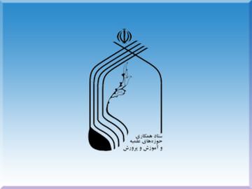نشست مدیران استانی حوزه های علمیه با دبیر ستاد همکاریها برگزار می شود