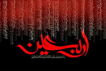 فلسفه و برکات اربعین حسینی در جامعه تبلیغ شود