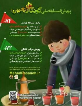 """مسابقه بازی موبایلی """"پویش ملی موکب کودکان اربعین"""" برگزار می شود"""