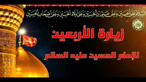 زيارة الامام الحسين (ع) في يوم الاربعين