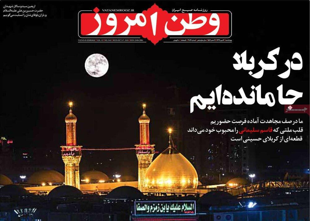 صفحه اول روزنامههای چهارشنبه ۱۶ مهر ۹۹