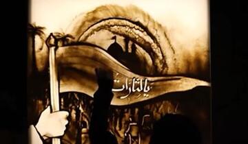 فیلم | نقاشی با شن توسط فاطمه عبادی از پیادهروی اربعین حسینی