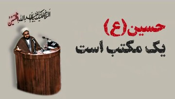 کلیپ | شهید مطهری: حسین(ع) یک مکتب است