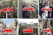 پاکستان میں حسینیت کا ریفرنڈم اربعین حسینی