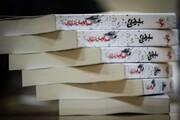 """معرفی کتاب نمایشنامه مصری """"سِفر خروج"""" در برنامه یه روز تازه"""