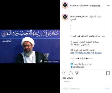 بالفیدیو/ متی بدأت ظاهرة الإنحراف في الدین؟