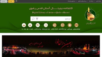Arbaeen specialized database launches in AQR digital library