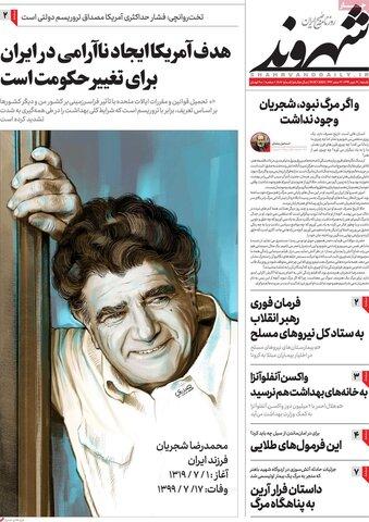 صفحه اول روزنامههای شنبه ۱۹ مهر ۹۹