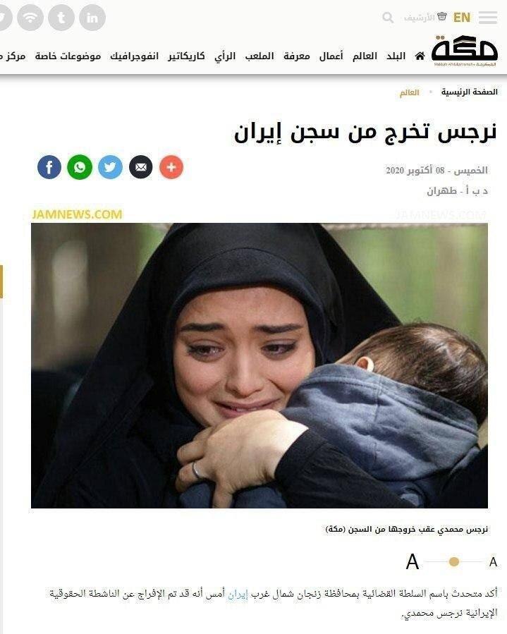 عکس / گاف عجیب سایت سعودی درباره نرگس محمدی!