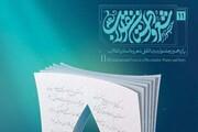 اختتامیه «جشنواره شعر و داستان انقلاب» بهمن ماه برگزار می شود