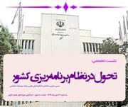 نشست تخصصی تبیین اولین برنامه پیشرفت اسلامی برگزار می شود