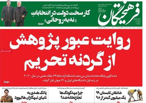 صفحه اول روزنامههای یکشنبه ۲۰ مهر ۹۹