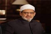 شیخ الازهر: مسلمانان قربانی سیاست یک بام و دو هوای اروپا شدند