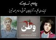 پیام تسلیت امام جمعه تبریز در پی شهادت دو تن از سربازان مرزبانی
