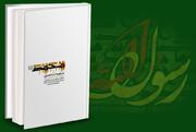 عناوین تازه آثار محمدی انتشارات کتاب جمکران در آستانه چاپ است