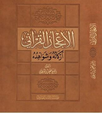 کتاب « الإعجاز القرآن، أرکانه و شواهده» تالیف آیت الله العظمی سبحانی منتشر شد
