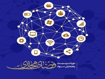دوره تربیت راهنمایان سواد فضای مجازی در بوشهر برگزار شد