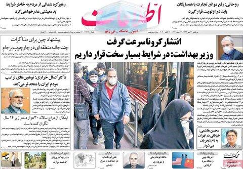 صفحه اول روزنامههای دوشنبه ۲۱ مهر ۹۹