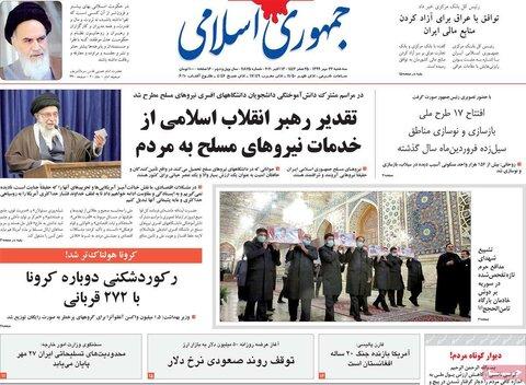 صفحه اول روزنامههای سهشنبه ۲۲ مهر ۹۹